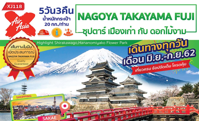 ทัวร์ญี่ปุ่น Nagoya Takayama Fuji ซุปตาร์ เมืองเก่า กับ ดอกไม้งาม(ก.ค.-ก.ย.62)