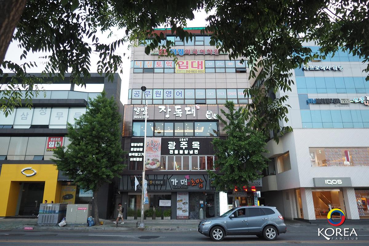 ร้านอาหาร กวางจู