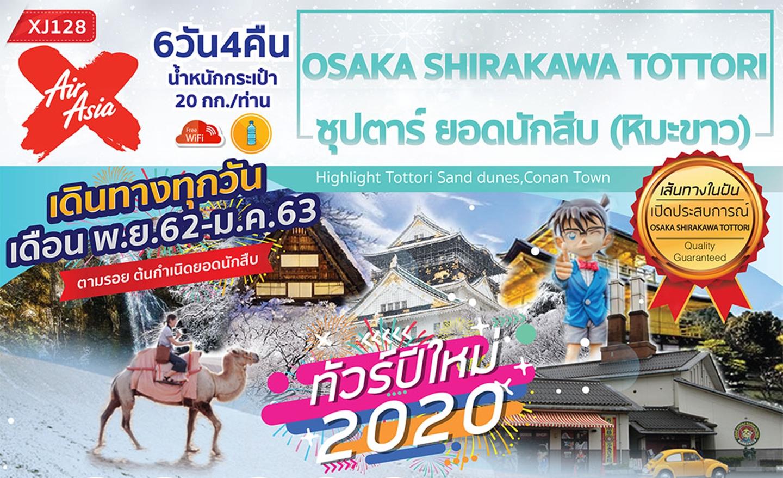 ทัวร์ญี่ปุ่น Osaka Shirakawa Tottori 6D4N ซุปตาร์ ยอดนักสืบ (หิมะขาว)(พ.ย.62-ม.ค.63)