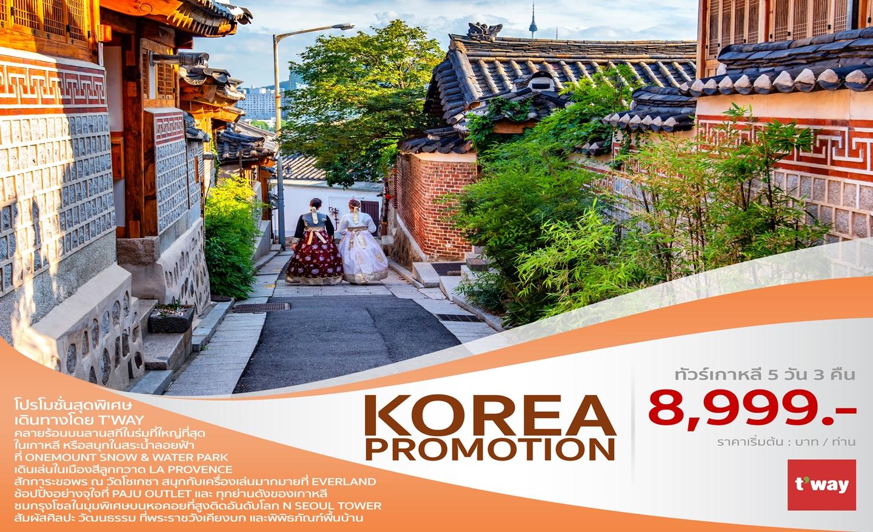 ทัวร์เกาหลี Korea Promotion (11-13-18-25-27 มิ.ย.62)