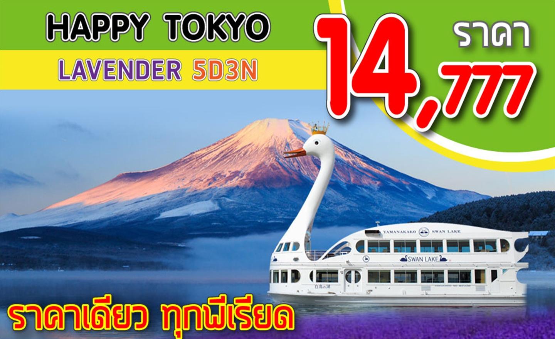 ทัวร์ญี่ปุ่น Happy Tokyo Lavender (ก.ค.-ก.ย.62)