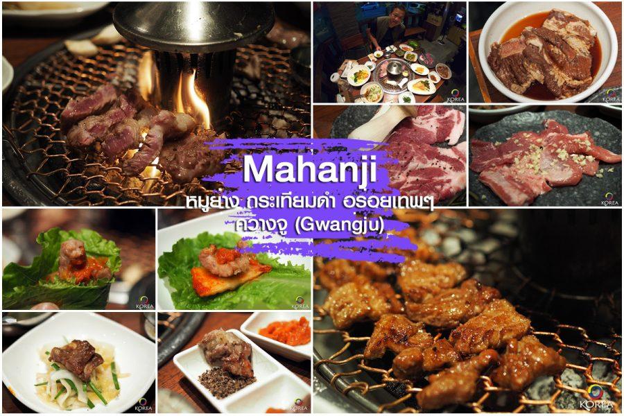 Mahanji