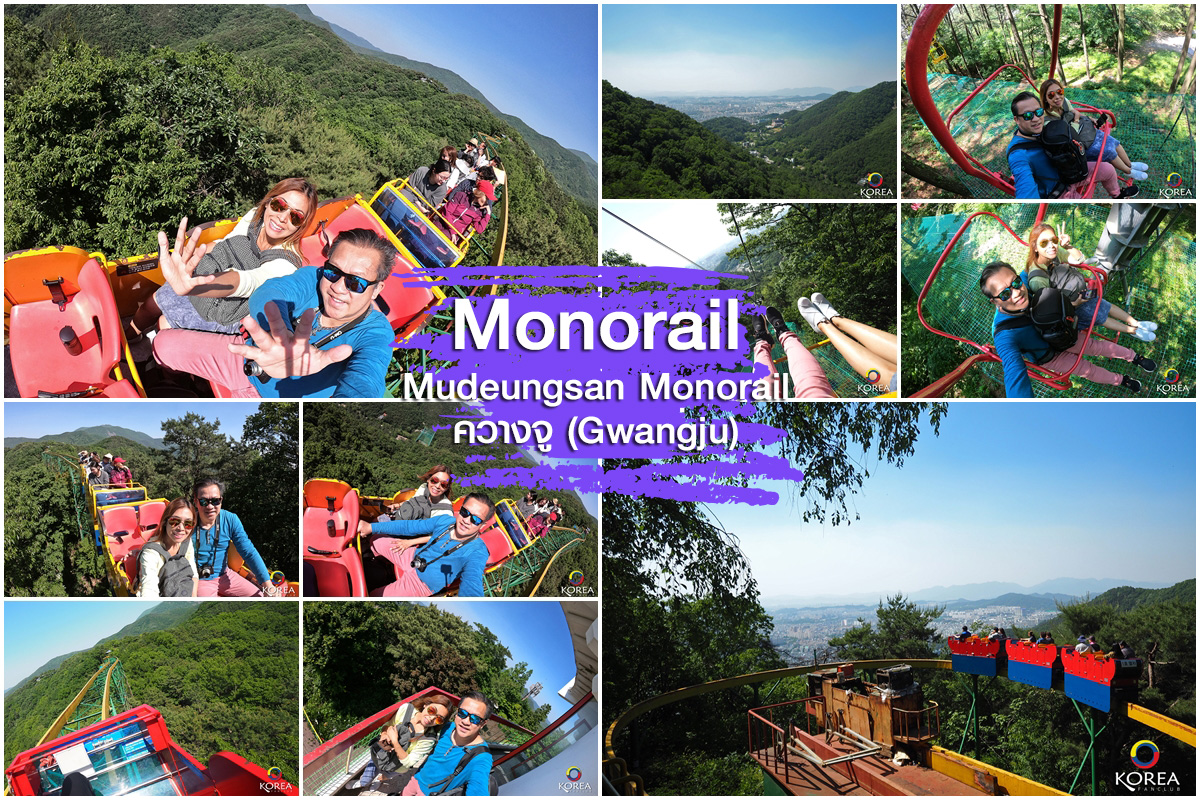 Mudeungsan Monorail เมือง ควางจู