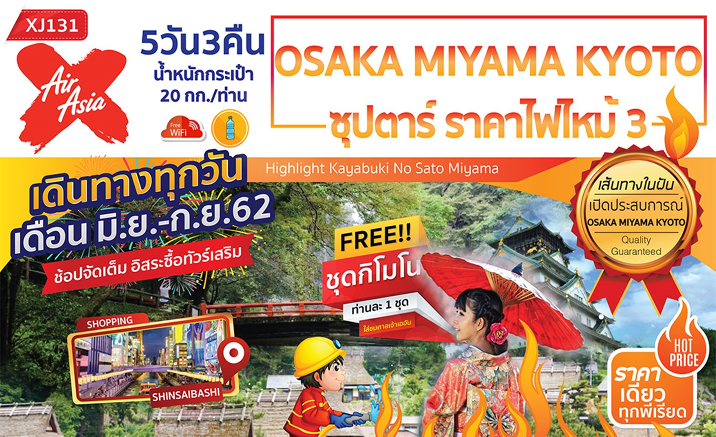 ทัวร์ญี่ปุ่น Osaka Miyama Kyoto 5D3N ซุปตาร์ โปรไฟไหม้3 (ก.ค.-ก.ย.62)