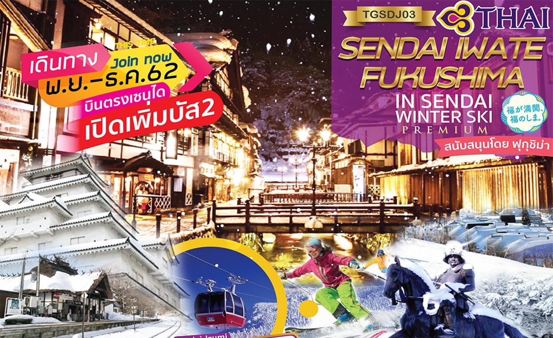ทัวร์ญี่ปุ่น Sendai Matsushima Premium Winter Ski 6D4N (พ.ย.-ธ.ค.62)