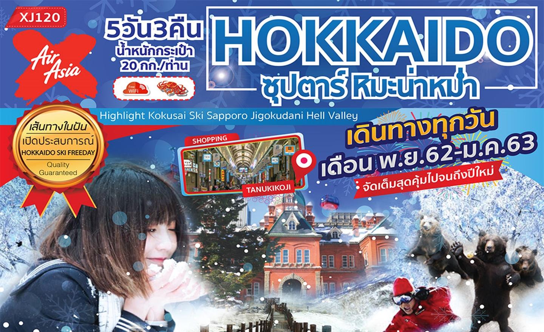 ทัวร์ญี่ปุ่น Hokkaido Ski Freeday ซุปตาร์ หิมะ น่าหม่ำ(พ.ย.62-ม.ค.63)