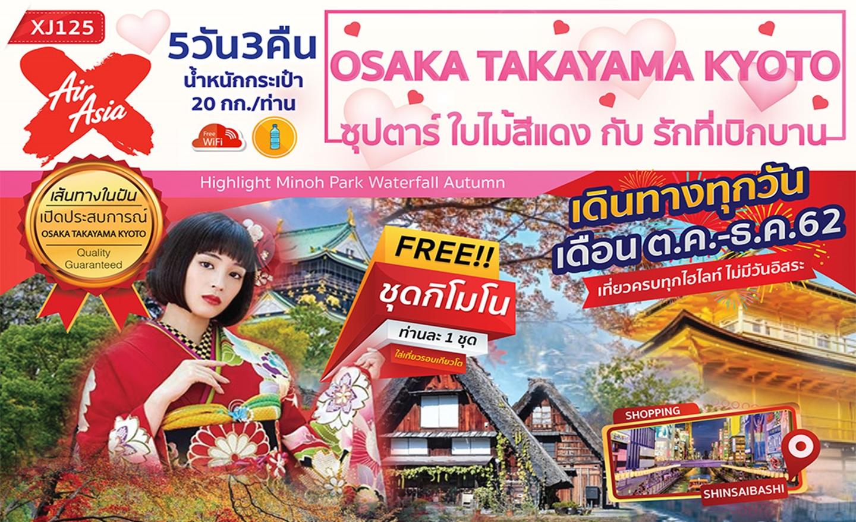 ทัวร์ญี่ปุ่น Osaka Takayama Kyoto ซุปตาร์ ใบไม้สีแดง กับ รักที่เบิกบาน (ต.ค.-ธ.ค.62)