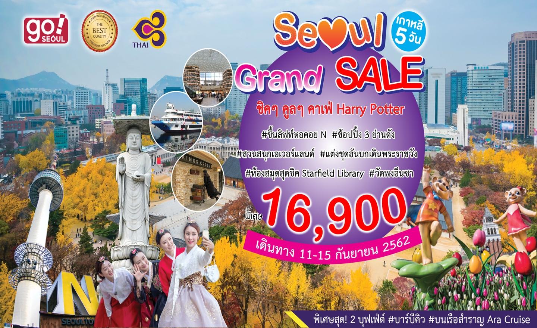 ทัวร์เกาหลี Premium Seoul Grand Sale (11-15 ก.ย.62)