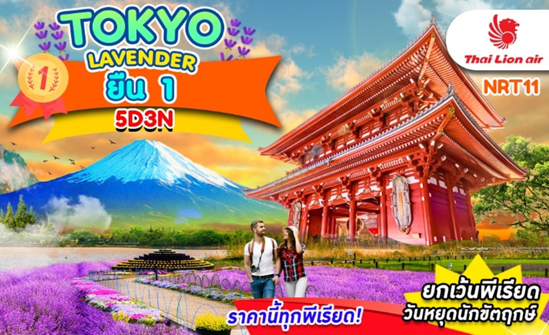 ทัวร์ญี่ปุ่น Tokyo Lavender ยืนหนึ่ง (ก.ค.-ก.ย.62)