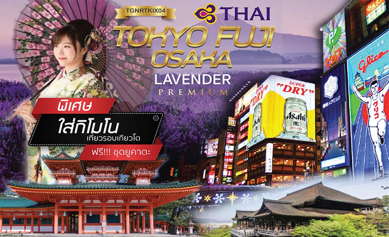 ทัวร์ญี่ปุ่น Tokyo Fuji Osaka Premium Lavender (ก.ค.-ต.ค.62)