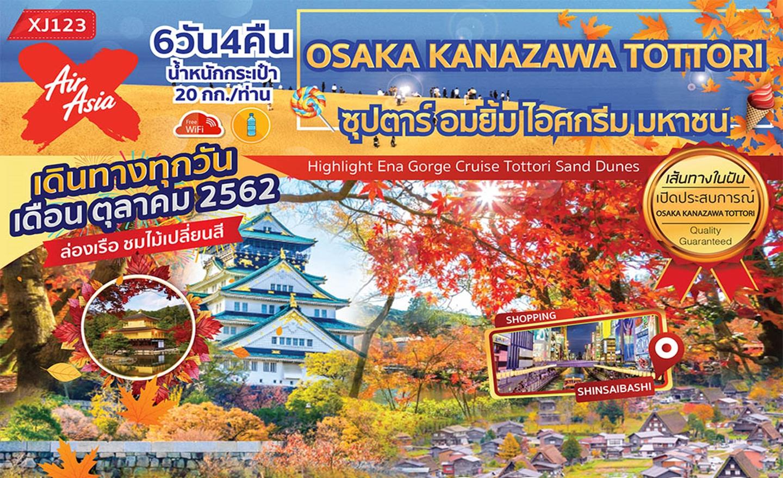 ทัวร์ญี่ปุ่น Osaka Kanazawa Tottori 6D4N ซุปตาร์ อมยิ้ม ไอศกรีม มหาชน (ต.ค.62)