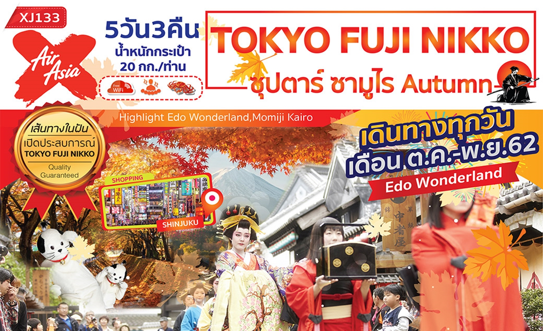 ทัวร์ญี่ปุ่น Tokyo Fuji Nikko ซุปตาร์ ซามูไร Autumn (ต.ค.-พ.ย.62)