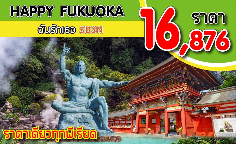 ทัวร์ญี่ปุ่น Happy Fukuoka ฉันรักเธอ 5D3N (ก.ค.-ต.ค.62)