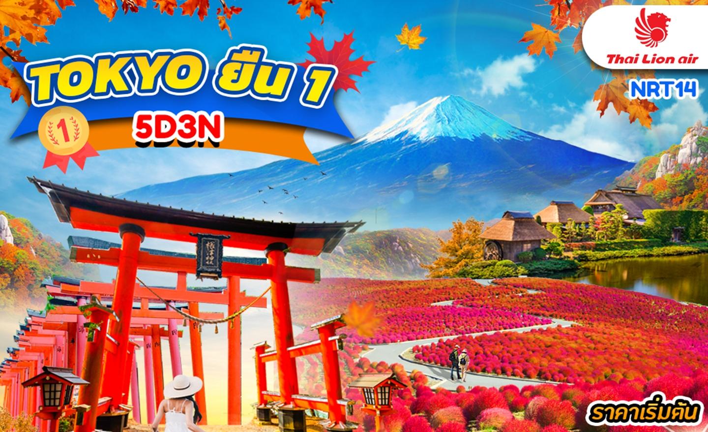 ทัวร์ญี่ปุ่น Tokyo Fuji Ibaraki ยืนหนึ่ง (ต.ค. 62)