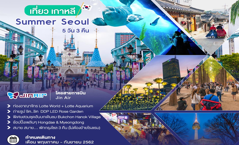 ทัวร์เกาหลี Summer Seoul (มิ.ย.-ก.ย.62)