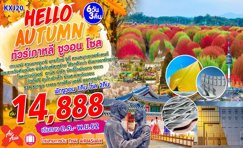 ทัวร์เกาหลี Hello Autumn 6D3N (ต.ค.-พ.ย.62)