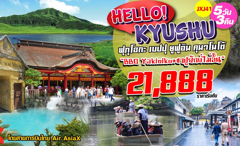 ทัวร์ญี่ปุ่น Hello!Kyushu คิวชู ฟุกุโอกะ 5D3N (ก.ค.-ต.ค.62)