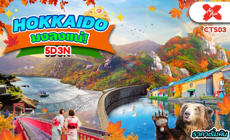 ทัวร์ญี่ปุ่น Hokkaido มงลงแน่ (ก.ย.-พ.ย. 62)