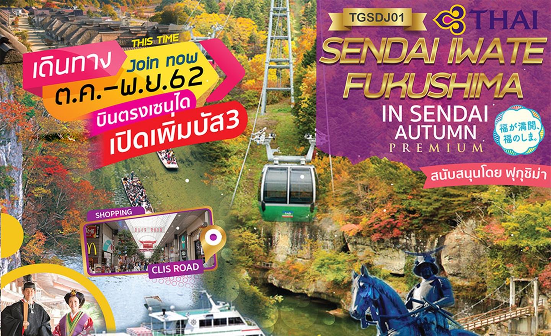 ทัวร์ญี่ปุ่น Sendai Matsushima Premium Autumn 6D4N (ต.ค.-พ.ย.62)