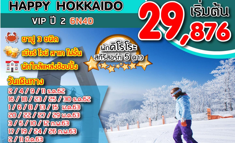 ทัวร์ญี่ปุ่น Happy Hokkaido Best Of Snow พัก คิโรโระ สกีรีสอร์ท ปี 2 (ธ.ค.62-มี.ค.63)