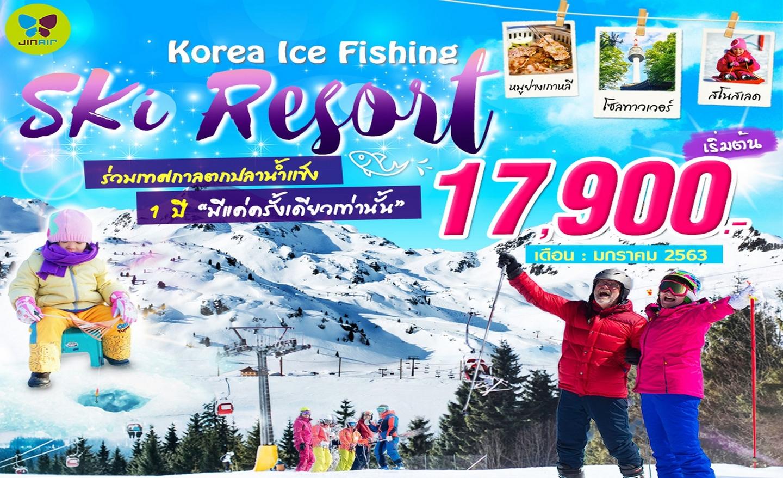 ทัวร์เกาหลี Korea Ice Fishing Ski Resort  (ม.ค.63)