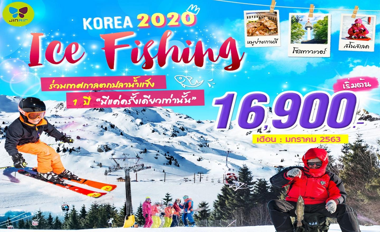 ทัวร์เกาหลี Korea 2020 Ice Fishing (ม.ค.63)