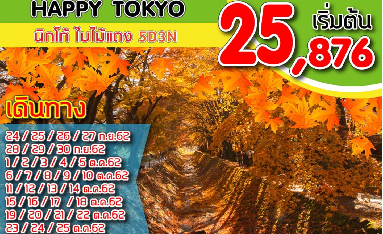 ทัวร์ญี่ปุ่น Happy Tokyo นิกโก้ ใบไม้แดง (ก.ย.-พ.ย. 62)