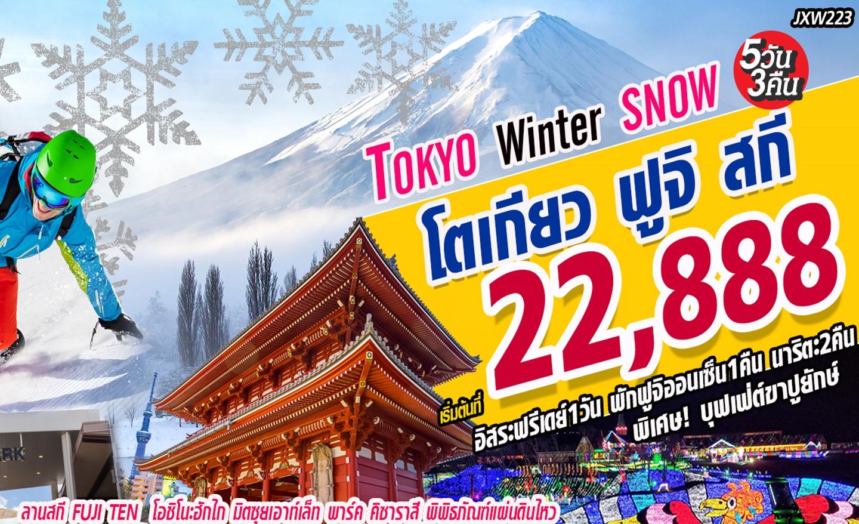 ทัวร์ญี่ปุ่น Winter Snow โตเกียว ฟูจิ สกี 5D3N (ธ.ค.62-มี.ค.63)