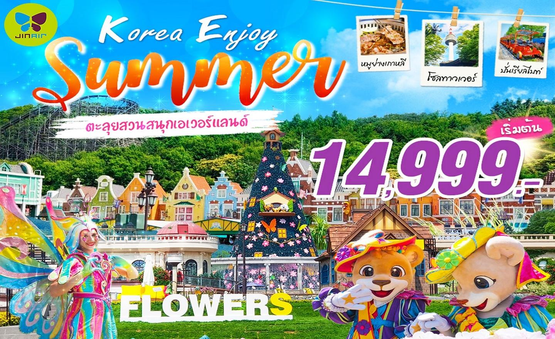 ทัวร์เกาหลี Enjoy Summer In Korea (ก.ค.-ก.ย.62)
