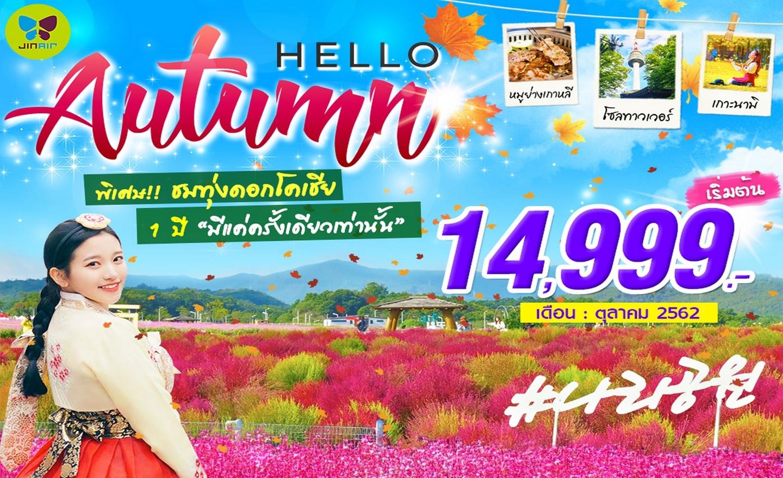 ทัวร์เกาหลี Hello Autumn ชมทุ่งดอกโคเชีย (ก.ย.-ต.ค.62)