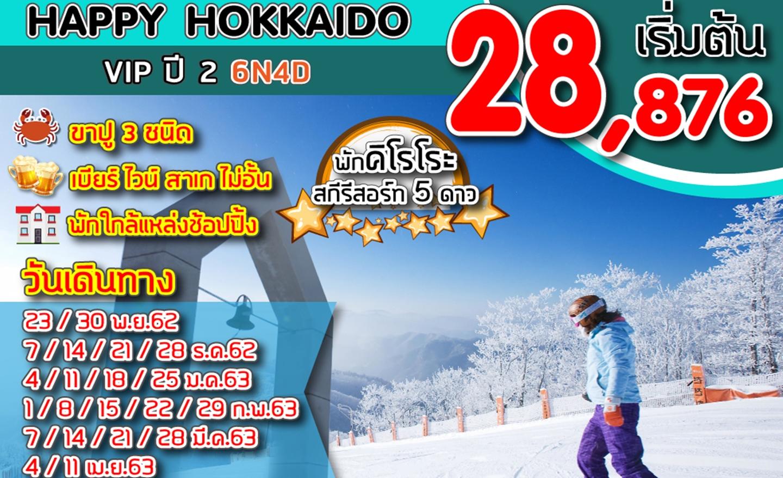 ทัวร์ญี่ปุ่น Happy Hokkaido Best Of Snow พัก คิโรโระ สกีรีสอร์ท ปี 2 (พ.ย.62-เม.ย.63)
