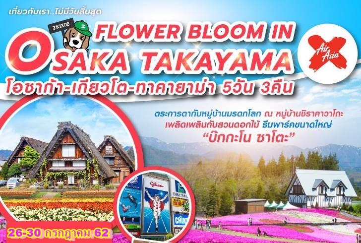 ทัวร์ญี่ปุ่น Flower Bloom In Osaka Takayama 5D3N (ชมสวนดอกไม้) (วันหยุด26-30ก.ค.62)