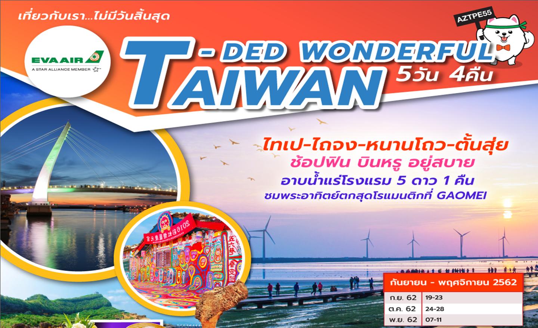 ทัวร์ไต้หวัน T-Ded Wonderful Taiwan (ก.ย.-พ.ย.62)