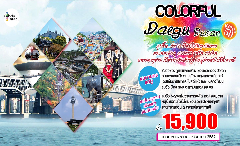 ทัวร์เกาหลี Colorful Daegu Busan (ส.ค.-ก.ย.62)