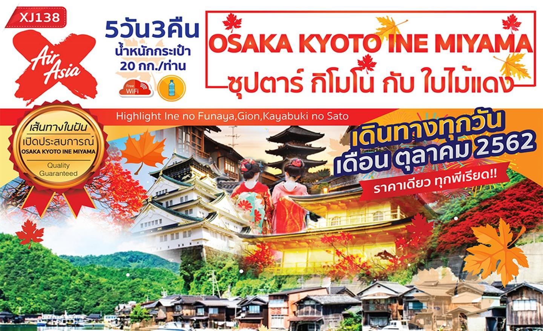 ทัวร์ญี่ปุ่น Osaka Kyoto Ine Mitama ซุปตาร์ กิโมโน กับ ใบไม้แดง 5D3N (ต.ค.62)