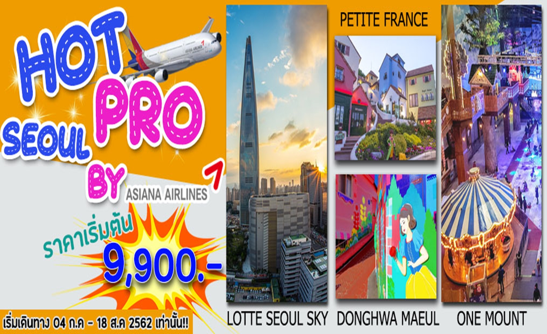 ทัวร์เกาหลี Hot Pro Seoul By Asiana (04 ก.ค.-18 ส.ค.62)