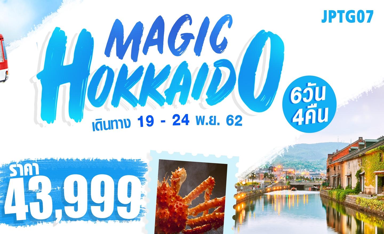 ทัวร์ญี่ปุ่น Magic Hokkaido [TG] 6D4N (19-24 พ.ย.62)