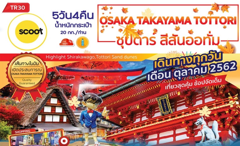 ทัวร์ญี่ปุ่น Osaka Takayama Tottori ซุปตาร์ สีสันออทั่ม 5D4N (ต.ค.62)
