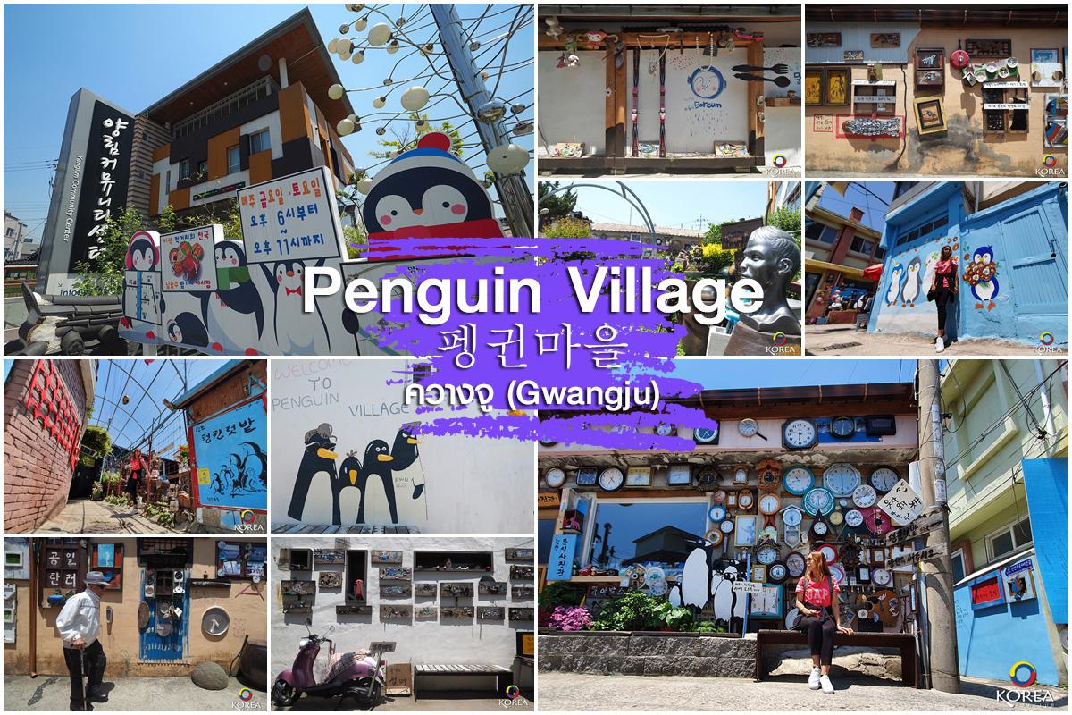 หมู่บ้านเพนกวิน