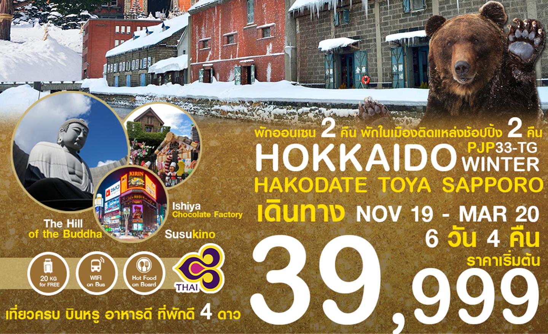 ทัวร์ญี่ปุ่น Pro Hokkaido Hakodate Toya Sapporo Winter 6D4N (เที่ยวทุกวันไม่มีอิสระ)(พ.ย.62-มี.ค.63)