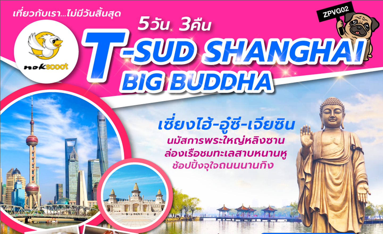 ทัวร์จีน T-Sud Shanghai Big Buddha (ก.ค.-ต.ค.62)
