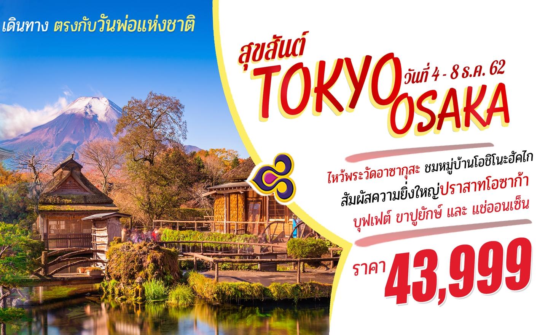 ทัวร์ญี่ปุ่น สุขสันต์ Tokyo Osaka 5D3N วันพ่อ (4-8 ธ.ค.62)
