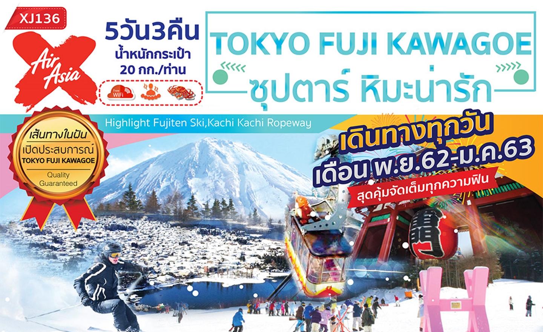 ทัวร์ญี่ปุ่น Tokyo Fuji Kawagoe 5D3N ซุปตาร์ หิมะน่ารัก (พ.ย.-ธ.ค.62)