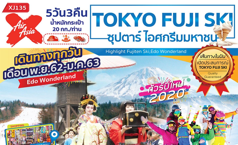 ทัวร์ญี่ปุ่น Tokyo Fuji Ski ซุปตาร์ ไอศกรีม มหาชน 5D3N (พ.ย.-ธ.ค.62)