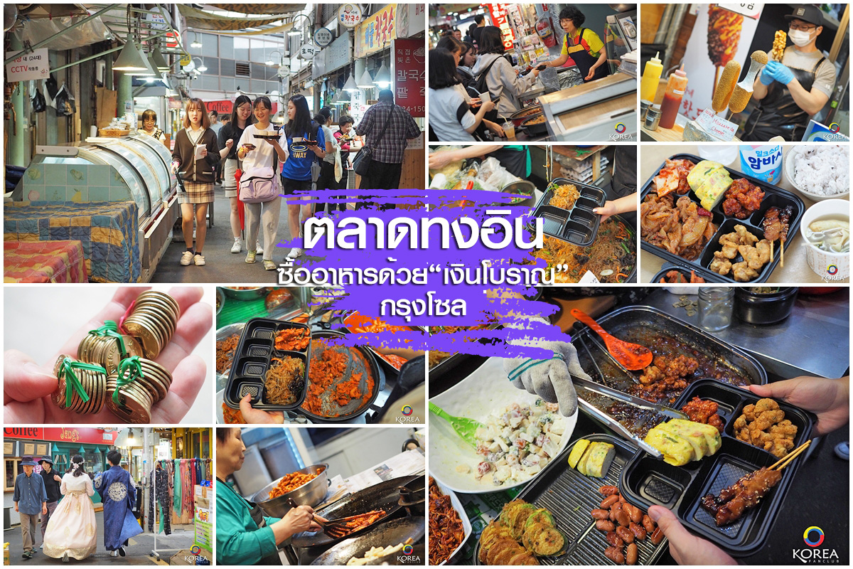Lunchbox Cafe & ตลาดทงอิน Tongin Market