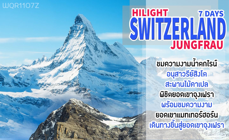 ทัวร์สวิตเซอร์แลนด์ Hilight Switzerland 7 Day QR (ก.ค.-ต.ค.62)