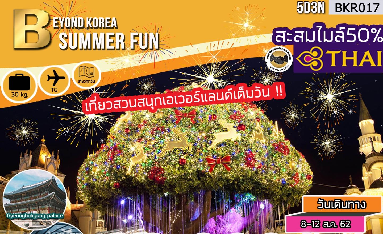 ทัวร์เกาหลี Summer fun (8-12 ส.ค.62)