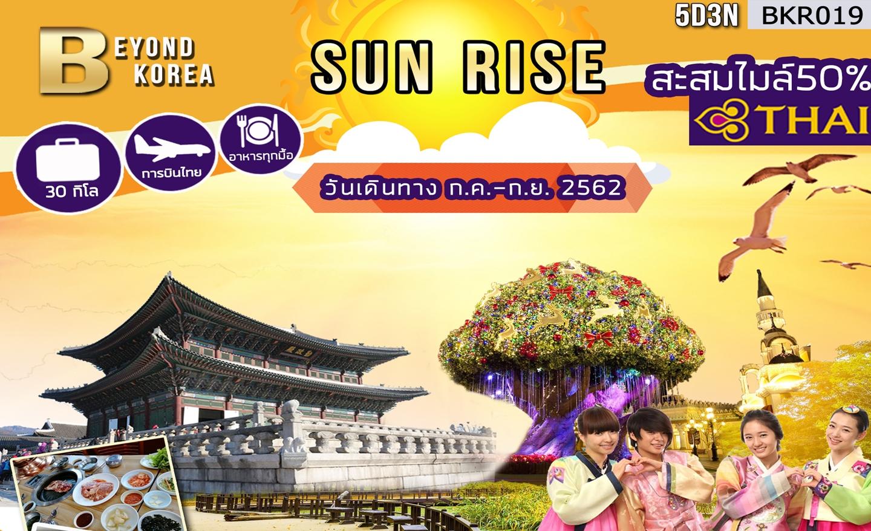 ทัวร์เกาหลี Korea Sun Rise (ก.ค.-ก.ย.62)