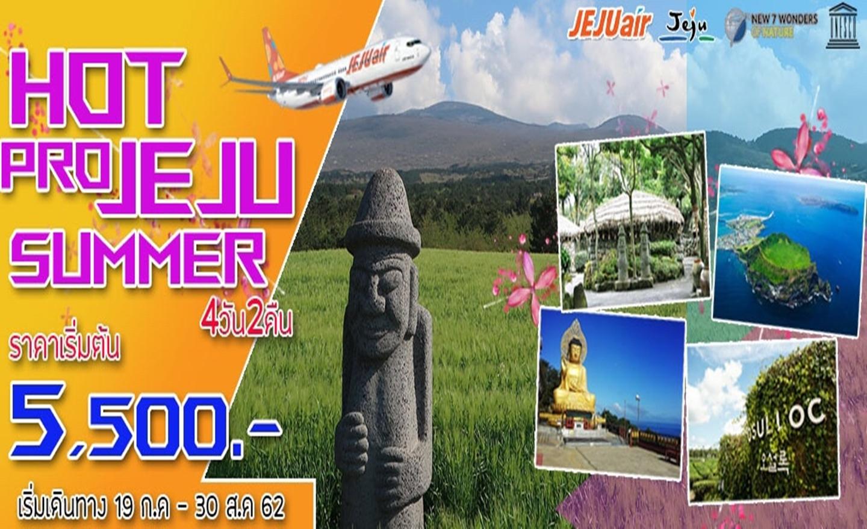 ทัวร์เกาหลี Hot Pro Jeju Summer (19 ก.ค.-30 ส.ค.62)