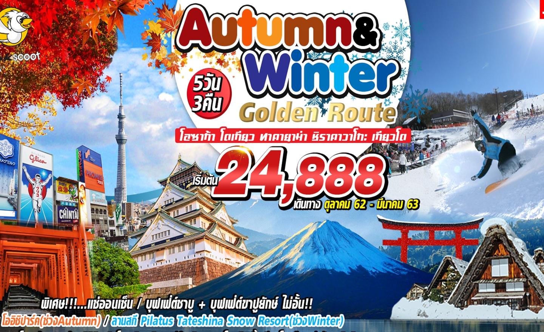 ทัวร์ญี่ปุ่น Autumn & Winter Golden Route 5D3N (ต.ค.62-มี.ค.63)